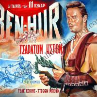 "Charlton Heston  ""Ben-Hur"" 1959 (William Wyler) - Giant original painting poster-canvas"