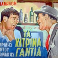 "N.Stavridis, G.Gionakis / Νίκος Σταυρίδης, Γιάννης Γκιωνάκης ""Τα Κίτρινα Γάντια""1960 ( Αλέκος Σακελλάριος) - αφίσα"
