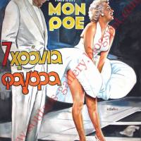 "Marilyn Monroe, Tom Ewell ""The Seven Year Itch"" 1955 (Billy Wilder) – giant original painting-poster, canvas"