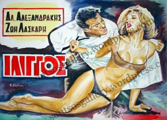 "Zoe Laskari, Alekos Alexandrakis ""Iligos""1963 / Ζωή Λάσκαρη, Αλέκος Αλεξανδράκης ""Ιλιγγος""1963 – αφίσα, αυθεντικός πίνακας ζωγραφικής, 65Χ90εκ καμβάς"