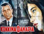 3Kokkina Fanaria Karezi
