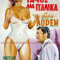 "Sophia Loren, Marcello Mastroianni ""Matrimonio All'Italiana"" 1964 (Vittorio De Sica) – original painting-poster, canvas"