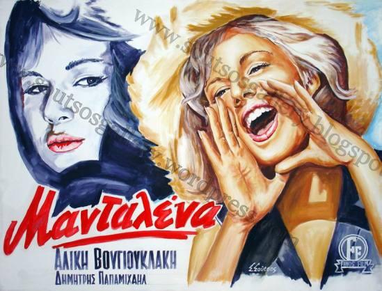 "Aliki Vougiouklaki ""Madalena""/ Αλίκη Βουγιουκλάκη ""Μανταλένα"" 1960 - Γιγαντοαφίσα, αυθεντικός πίνακας ζωγραφικής, πλαστικά χρώματα, 100Χ130εκ καμβάς"