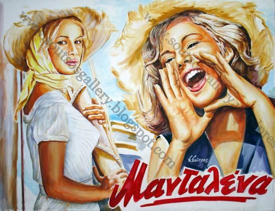 "Aliki Vougiouklaki ""Madalena""1960 / Αλίκη Βουγιουκλάκη ""Μανταλένα"" 1960 – Γιγαντοαφίσα, αυθεντικός πίνακας ζωγραφικής, πλαστικά χρώματα, 100Χ130εκ καμβάς"