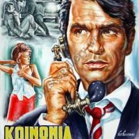 "Nikos Kourkoulos, Mairi Hronopoulou ""Koinonia, ora miden"" (1966) / Νίκος Κούρκουλος, Μαίρη Χρονοπούλου ""Κοινωνία Ωρα Μηδέν"" (1966) – αφίσα, αυθεντικός πίνακας ζωγραφικής, πλαστικά χρώματα, 97Χ70 εκ καμβάς"