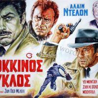 """Alain Delon, Yves Montand, Gian Maria Volonté, André Bourvil """"Le Cercle Rouge"""" 1970 (Jean-Pierre Melville) - Original Painting Poster plastic & acrylic paints, 100x130cm canvas"""